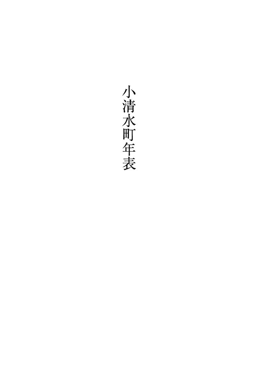 小清水町年表の表紙画像
