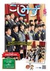 広報こしみず令和元年5月号の表紙画像