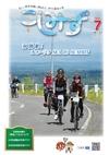 広報こしみず令和元年7月号の表紙画像