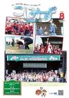 広報こしみず令和元年8月号の表紙画像