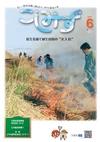 広報こしみず令和元年6月号の表紙画像