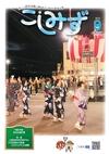 広報こしみず令和元年9月号の表紙画像