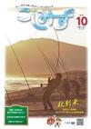 広報こしみず令和元年10月号の表紙画像