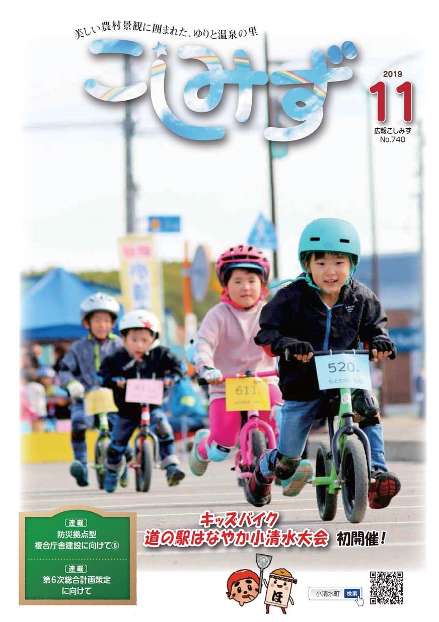 広報こしみず令和元年11月号の表紙画像