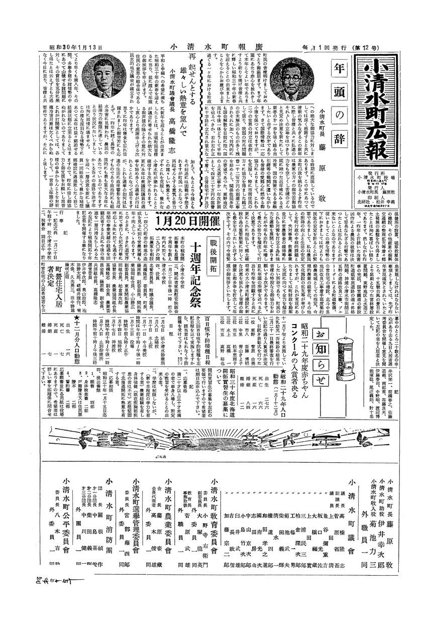 広報こしみず昭和30年1月号の表紙画像