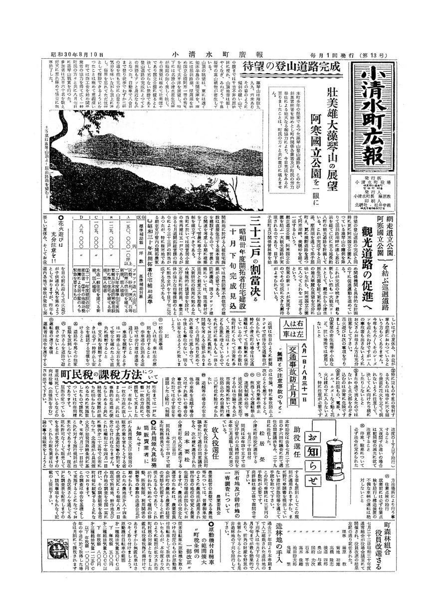 広報こしみず昭和30年8月号の表紙画像