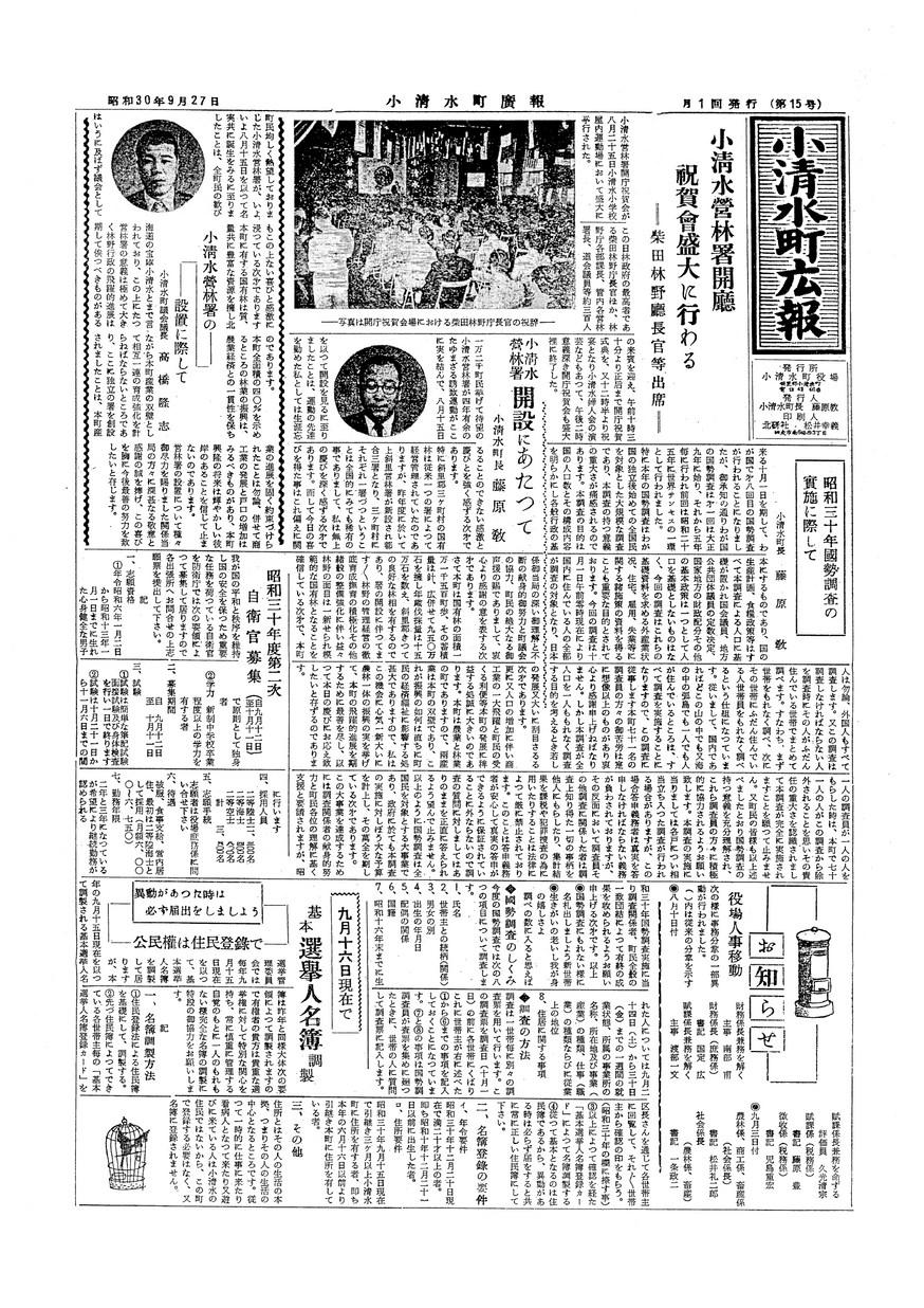 広報こしみず昭和30年9月号の表紙画像