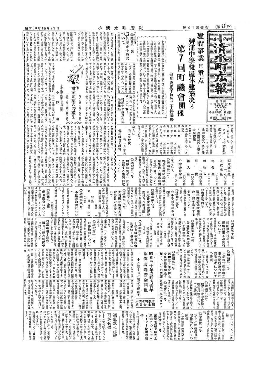 広報こしみず昭和30年10月号の表紙画像
