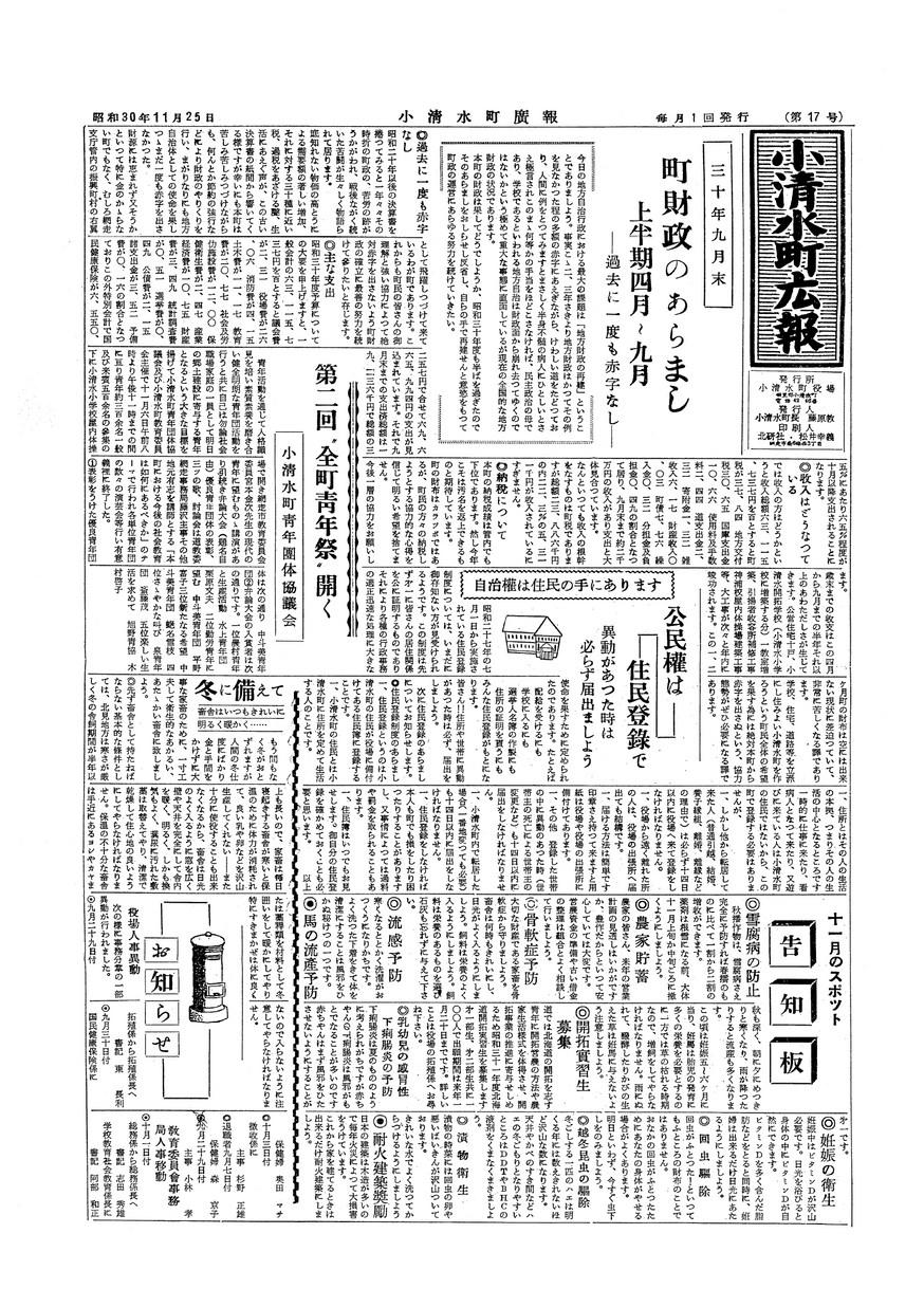 広報こしみず昭和30年11月号の表紙画像