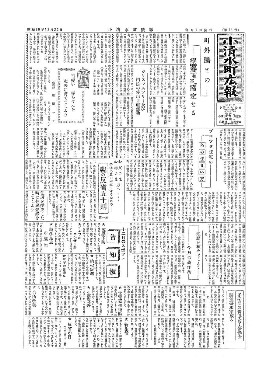広報こしみず昭和30年12月号の表紙画像