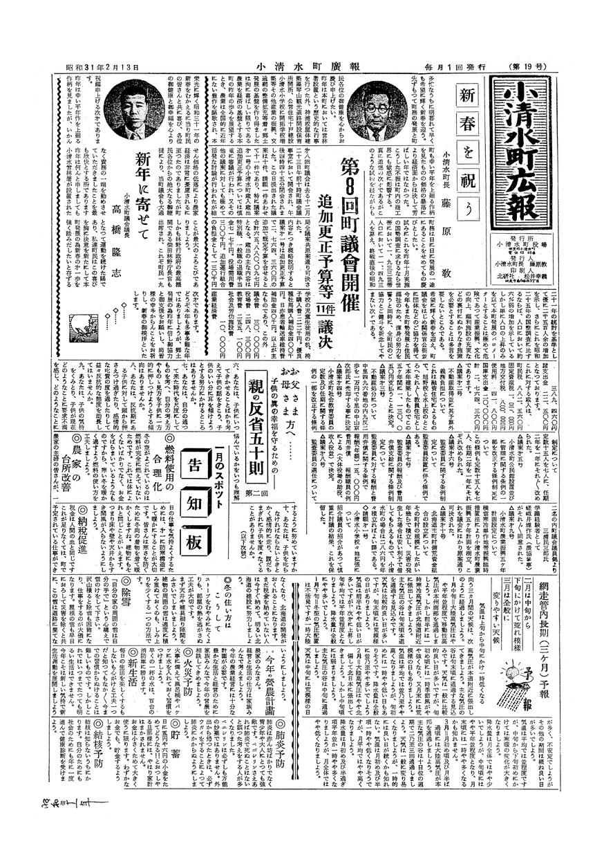 広報こしみず昭和31年2月号の表紙画像