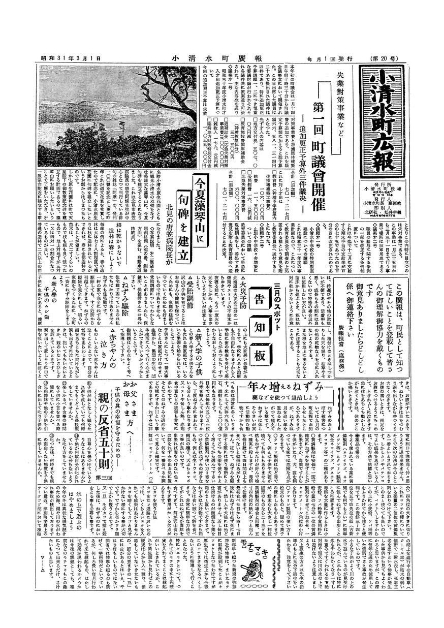 広報こしみず昭和31年3月1日号の表紙画像