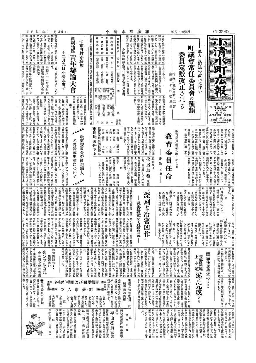 広報こしみず昭和31年11月号の表紙画像
