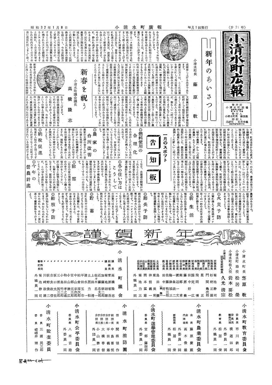広報こしみず昭和32年1月号の表紙画像