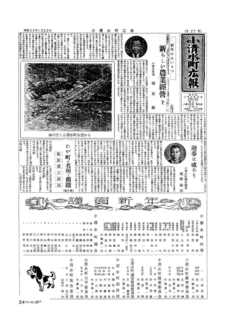 広報こしみず昭和33年1月号の表紙画像