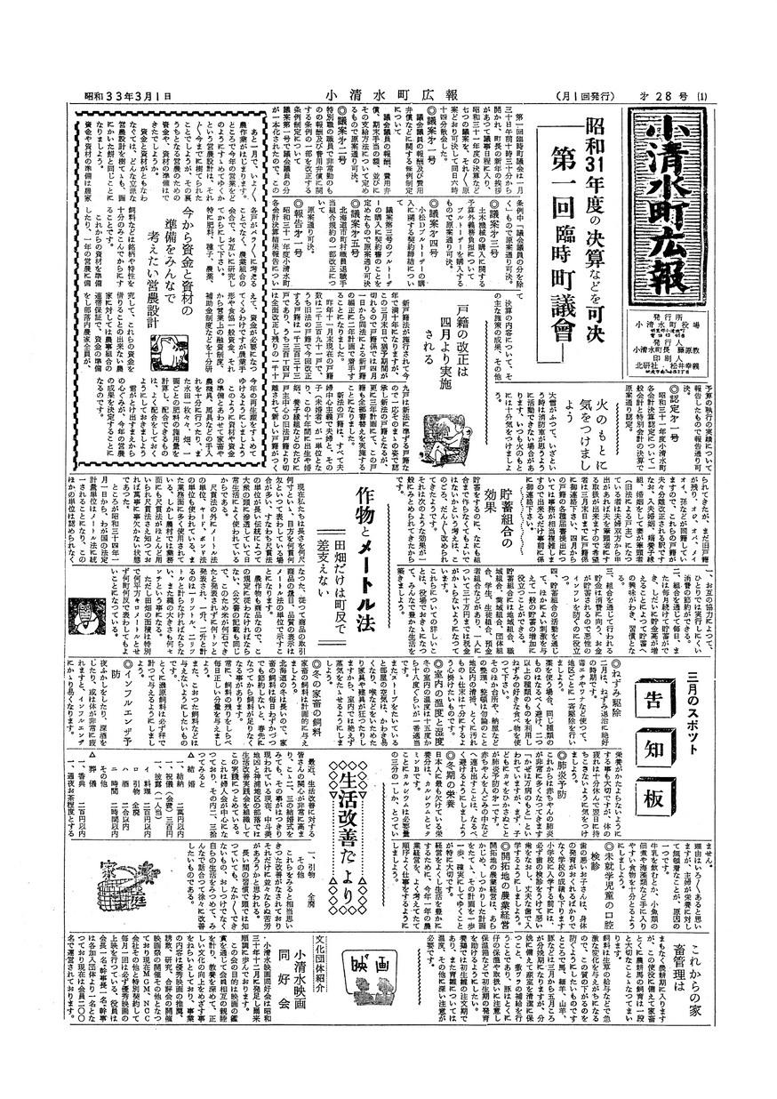 広報こしみず昭和33年3月号の表紙画像