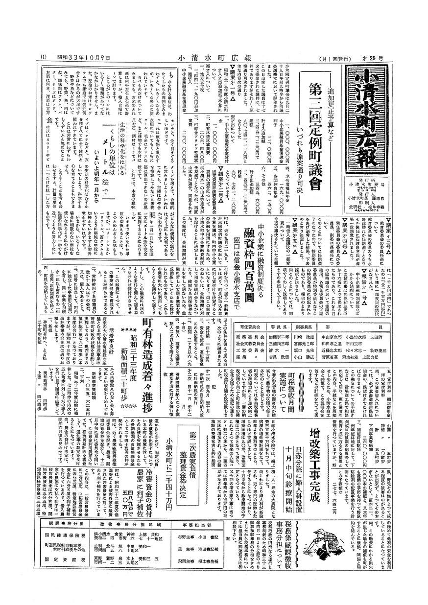 広報こしみず昭和33年10月号の表紙画像