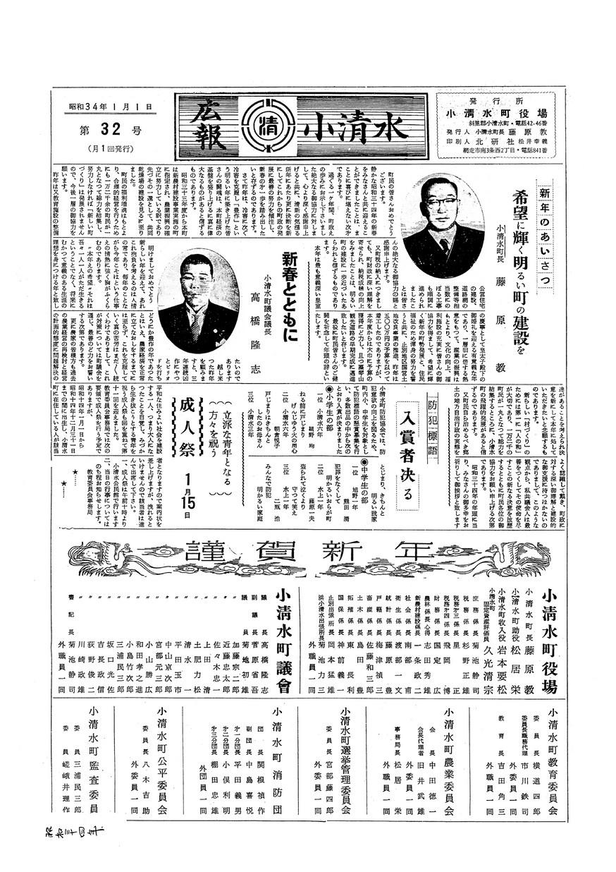 広報こしみず昭和34年1月号の表紙画像