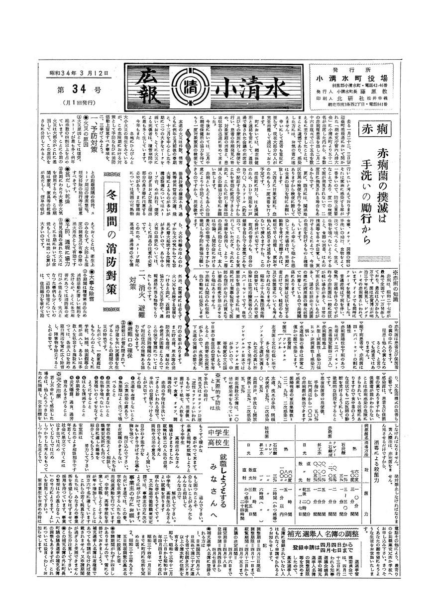 広報こしみず昭和34年3月号の表紙画像