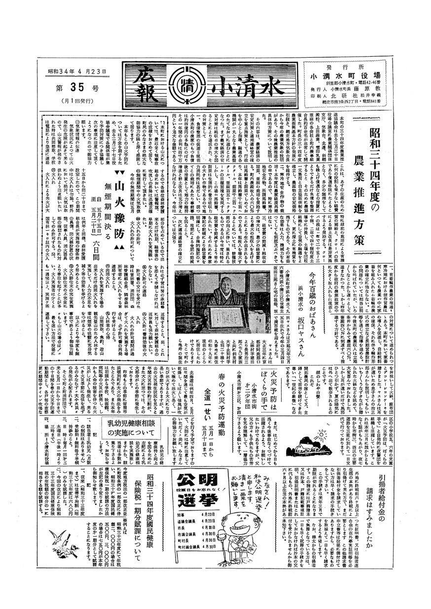 広報こしみず昭和34年4月号の表紙画像
