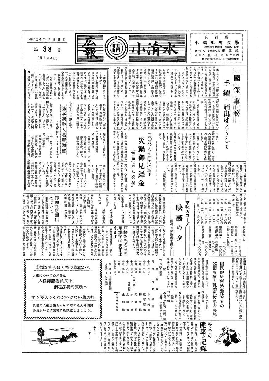 広報こしみず昭和34年9月号の表紙画像