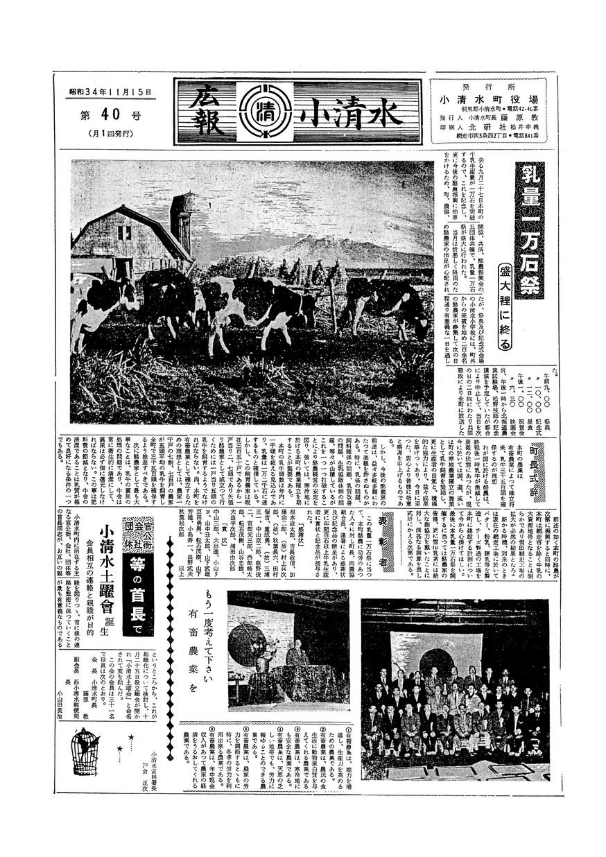 広報こしみず昭和34年11月号の表紙画像