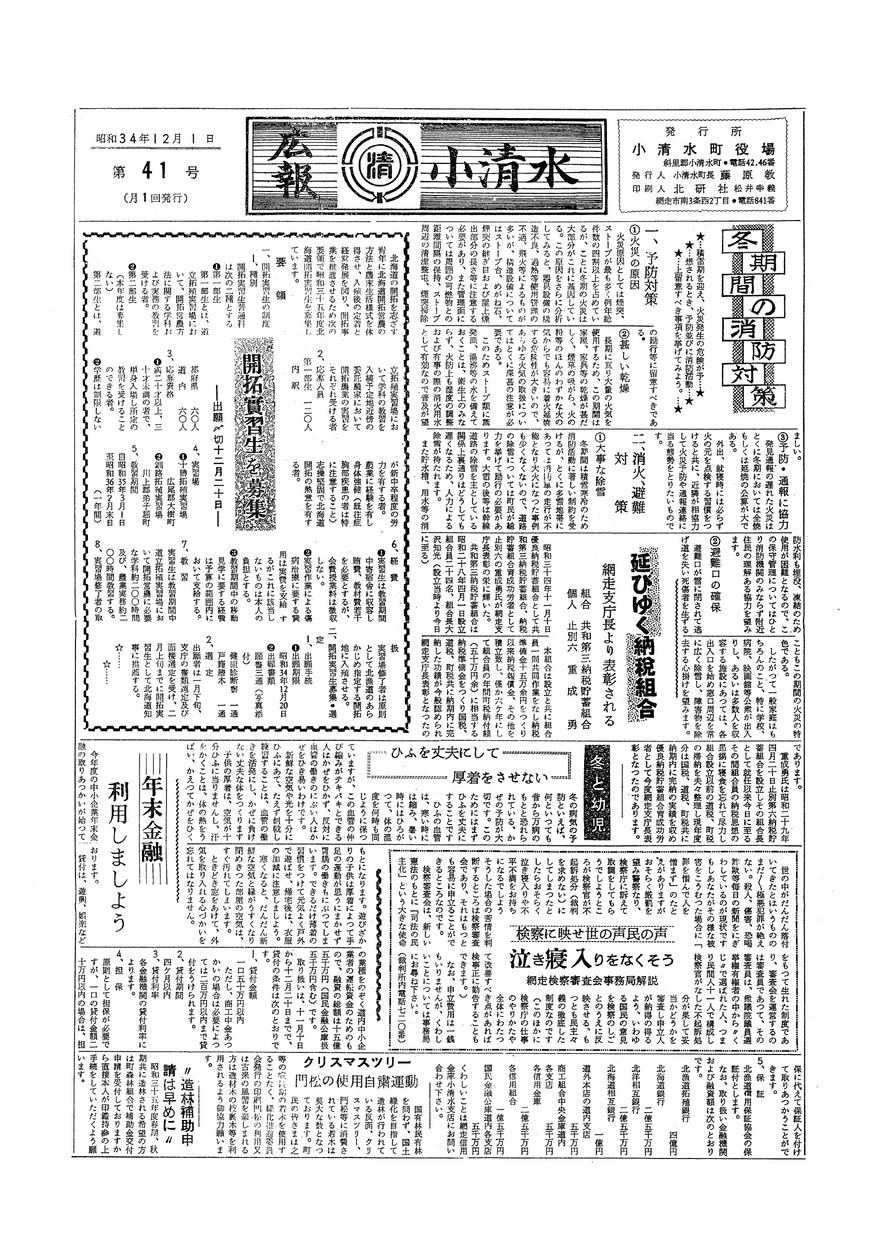 広報こしみず昭和34年12月号の表紙画像