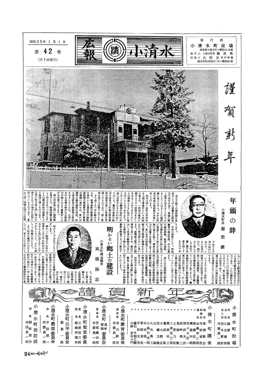 広報こしみず昭和35年1月号の表紙画像