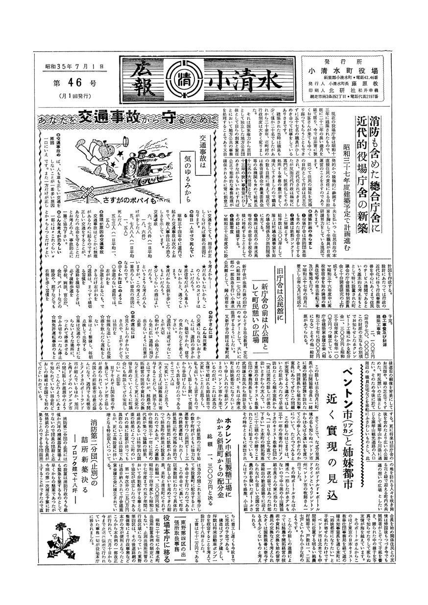 広報こしみず昭和35年7月号の表紙画像