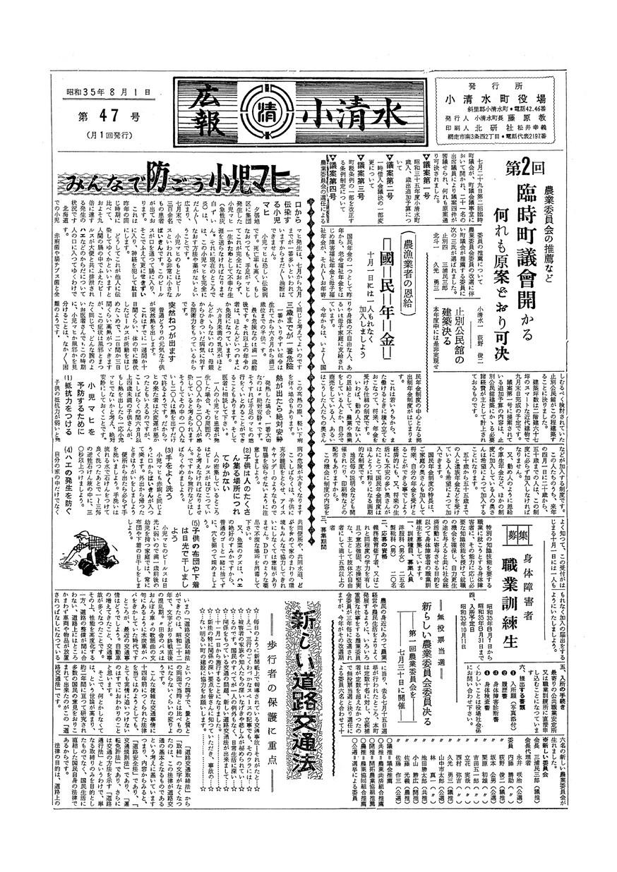 広報こしみず昭和35年8月号の表紙画像