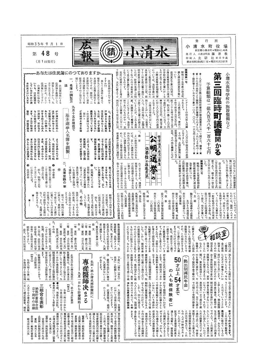 広報こしみず昭和35年9月号の表紙画像