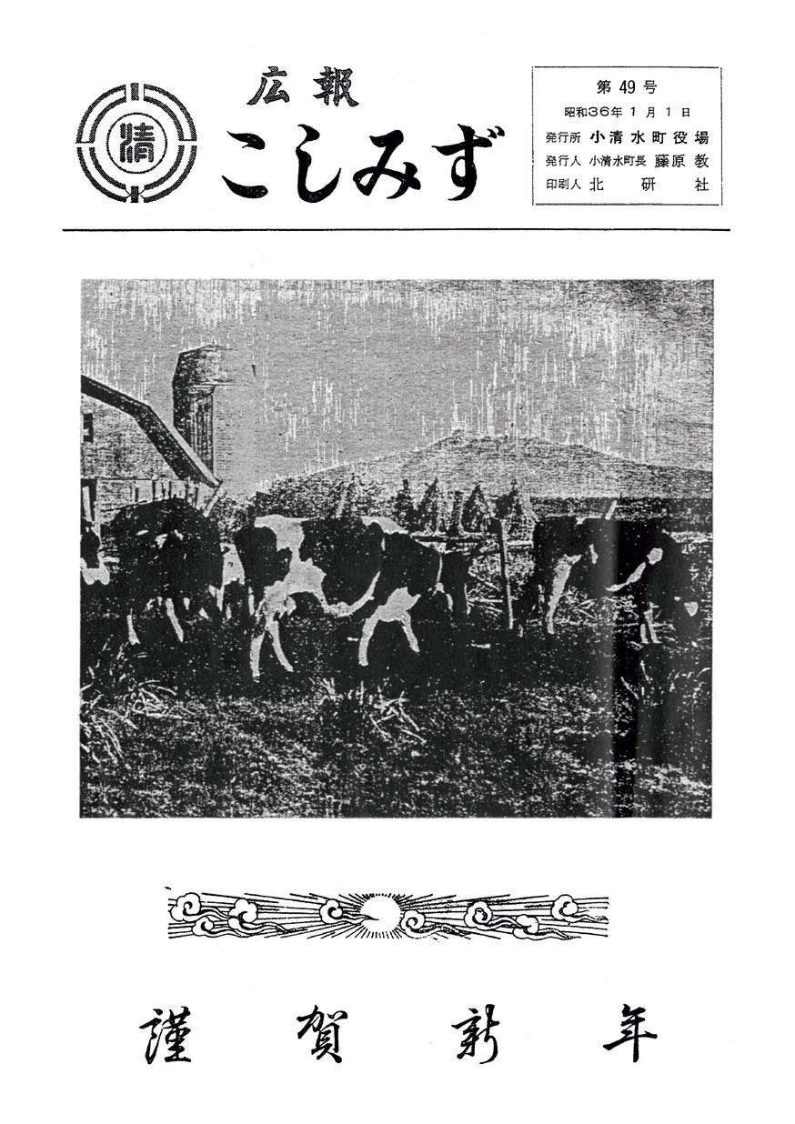 広報こしみず昭和36年1月1日号の表紙画像