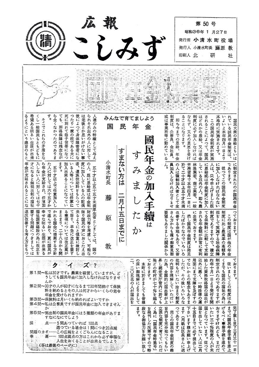 広報こしみず昭和36年1月27日号の表紙画像