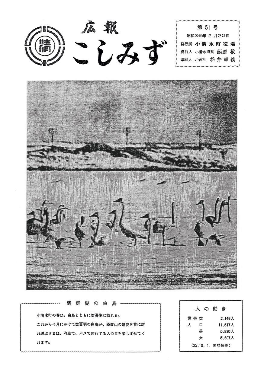 広報こしみず昭和36年2月号の表紙画像