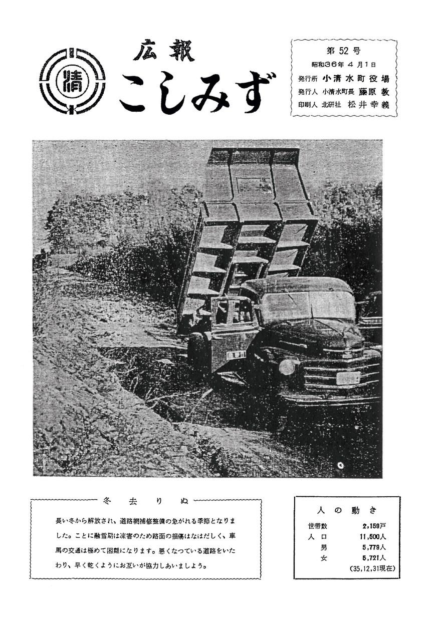 広報こしみず昭和36年4月号の表紙画像