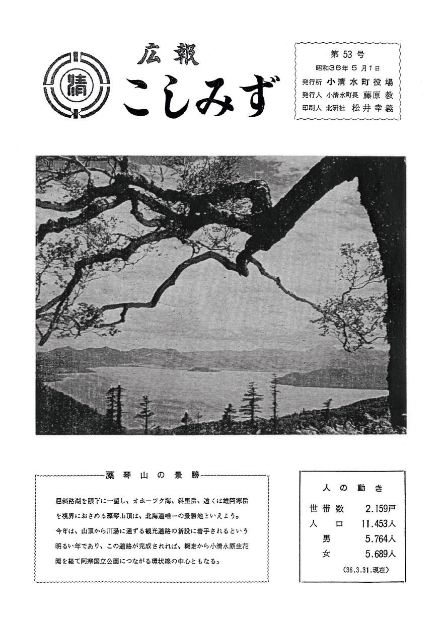 広報こしみず昭和36年5月号の表紙画像