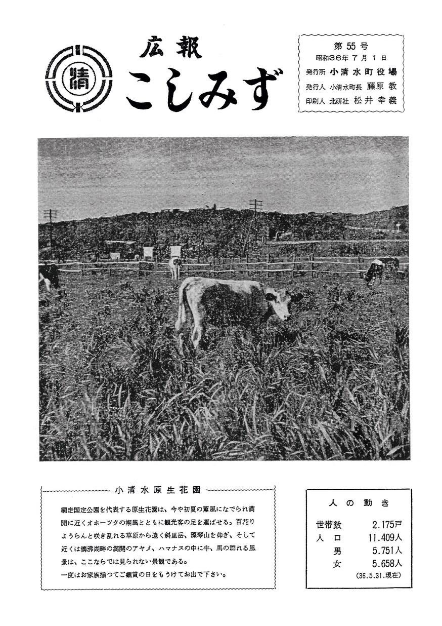広報こしみず昭和36年7月号の表紙画像