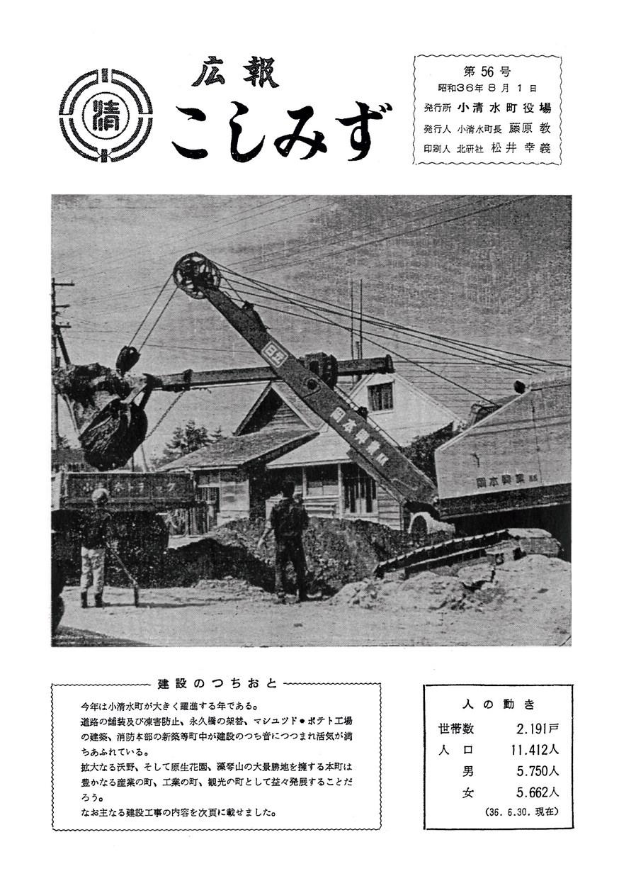 広報こしみず昭和36年8月号の表紙画像
