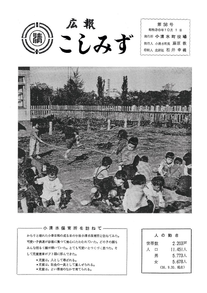 広報こしみず昭和36年10月号の表紙画像