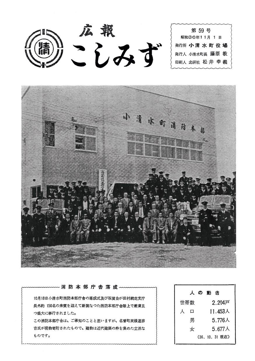 広報こしみず昭和36年11月号の表紙画像