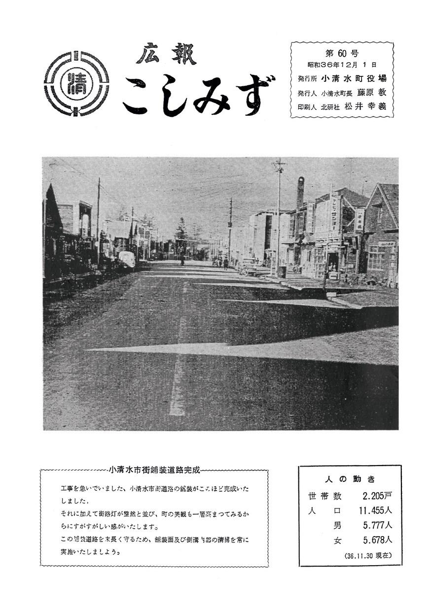広報こしみず昭和36年12月号の表紙画像