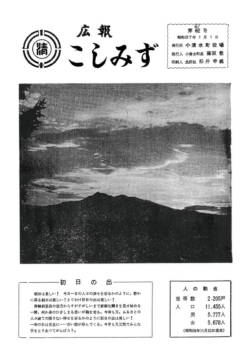 広報こしみず昭和37年1月号の表紙画像