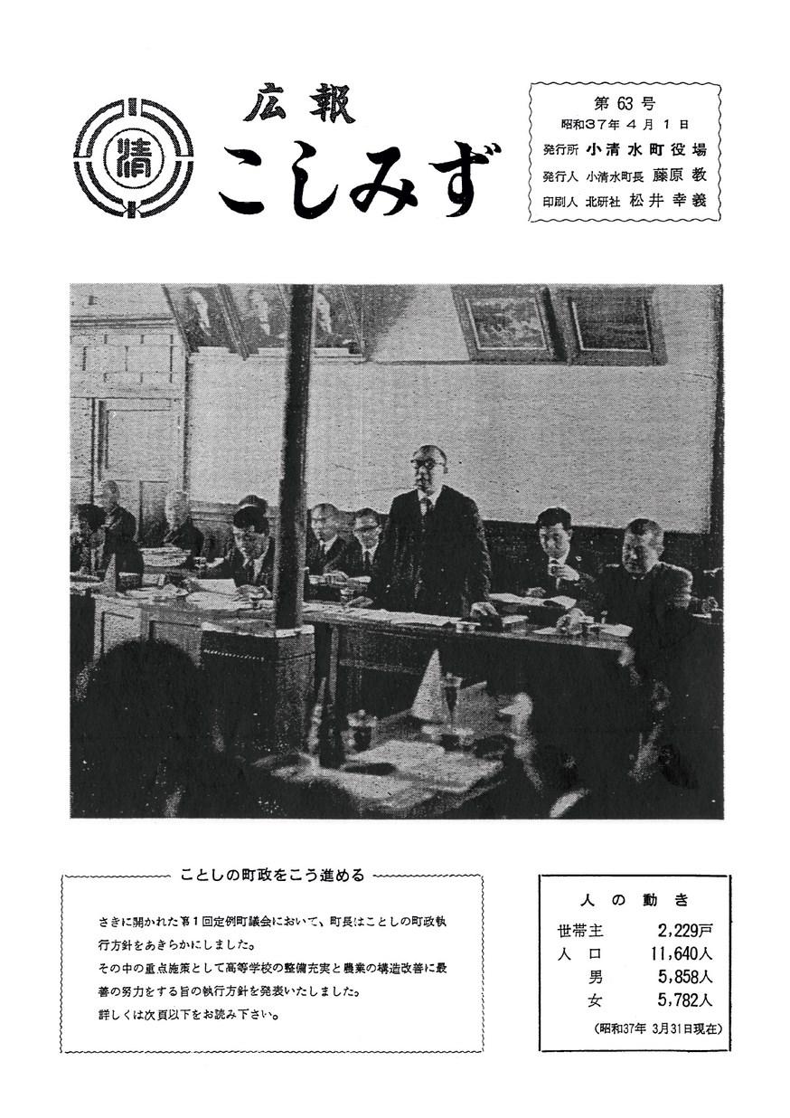 広報こしみず昭和37年4月号の表紙画像