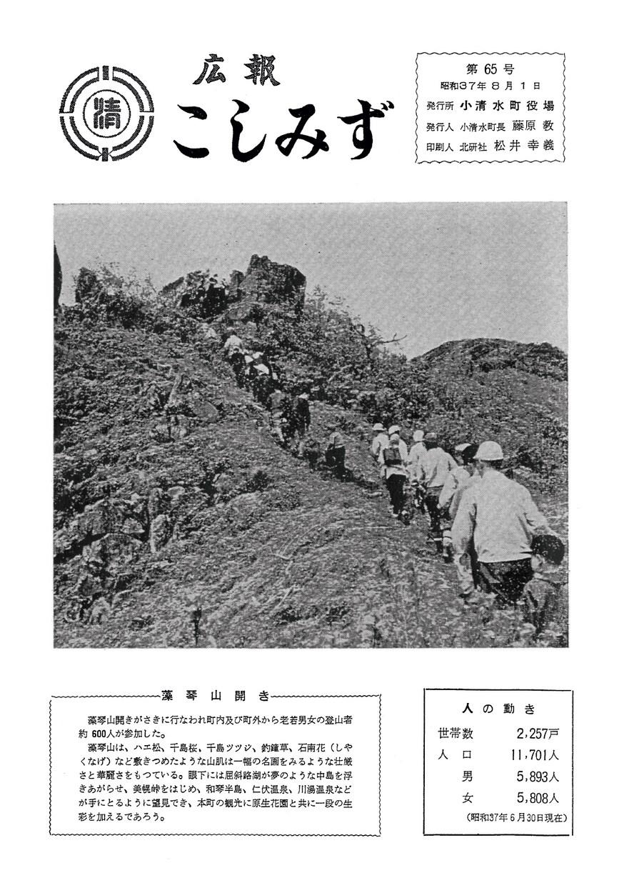 広報こしみず昭和37年8月号の表紙画像