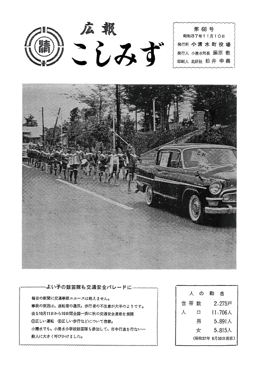 広報こしみず昭和37年11月号の表紙画像