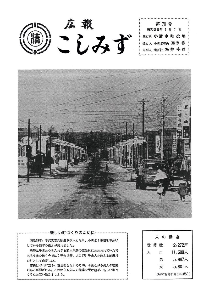 広報こしみず昭和38年1月号の表紙画像