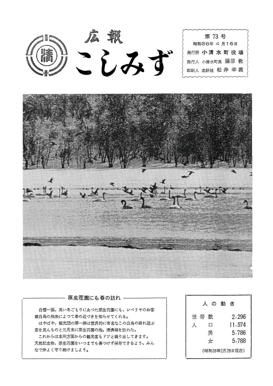 広報こしみず昭和38年4月号の表紙画像