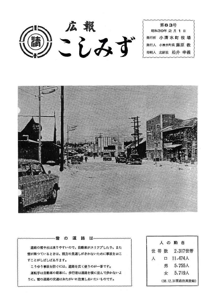 広報こしみず昭和39年2月号の表紙画像