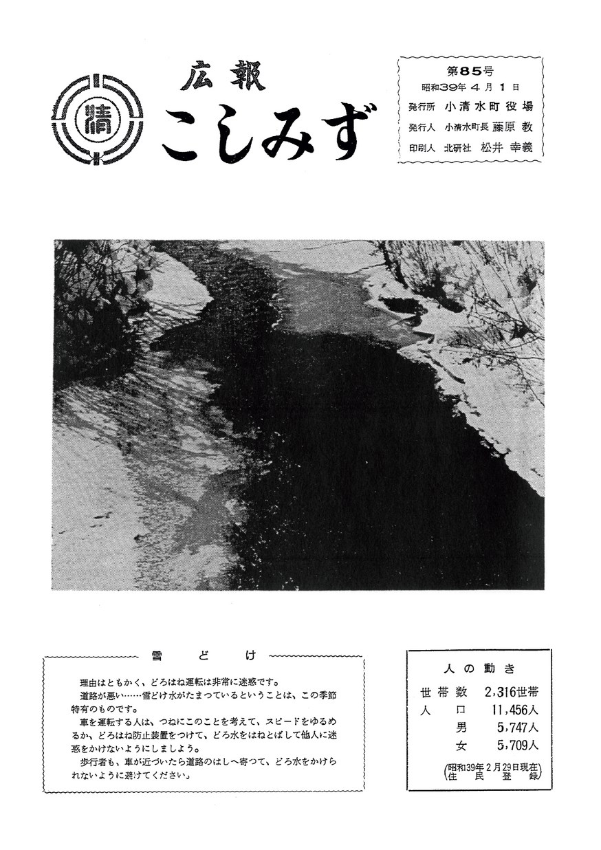 広報こしみず昭和39年4月号の表紙画像