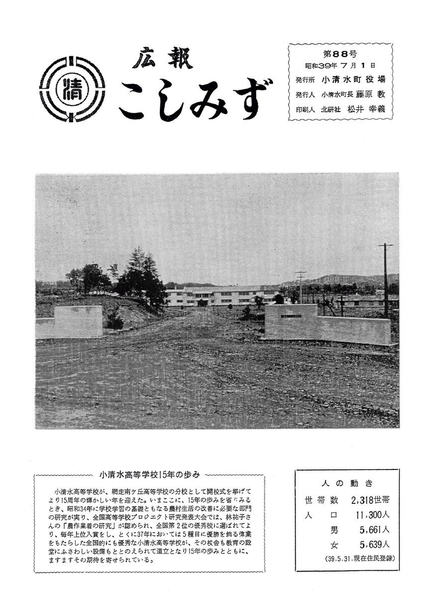 広報こしみず昭和39年7月号の表紙画像